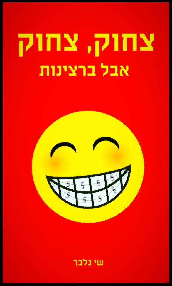 תמונה של הספר צחוק צחוק אבל ברצינות